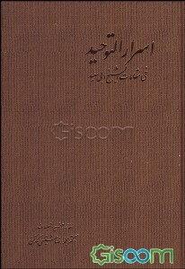 اسرار التوحید فی مقامات شیخ ابیسعید (جلد 1)