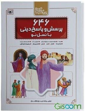 646 پرسش و پاسخ دینی با نسل نو: خدا، حضرت محمد (ص) و پیامبران، اهل بیت (ع)، حضرت مهدی (عج)، مرگ و معاد، قرآن، نماز، ...