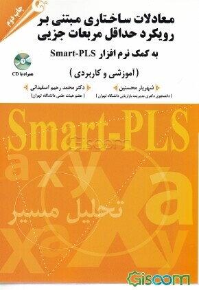 معادلات ساختاری مبتنی بر رویکرد حداقل مربعات جزئی به کمک نرمافزار Smart-PLS: آموزشی و کاربردی
