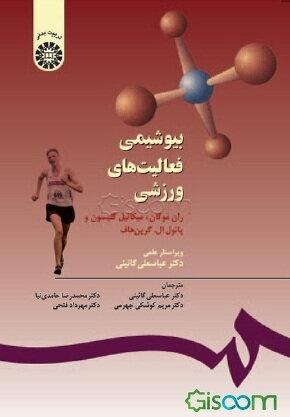بیوشیمی فعالیتهای ورزشی