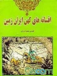 افسانههای کهن ایران زمین (قصههای کیومرث) (جلد 1)
