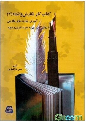 کتاب کار نگارش و انشاء: آموزش مهارتهای نگارشی و ویرایشی با روشی کاربردی به همراه تمرین و نمونه (جلد 2)