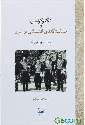 تکنوکراسی و سیاستگذاری اقتصادی در ایران به روایت دکتر رضا نیازمند
