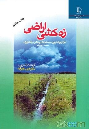 زهکشی اراضی (طرح و برنامهریزی سیستمهای زهکشی در کشاورزی)