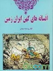 افسانههای کهن ایران زمین (قصههای کیومرث) (جلد 2)