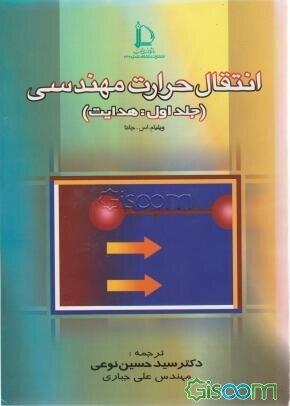 انتقال حرارت مهندسی: هدایت (جلد 1)
