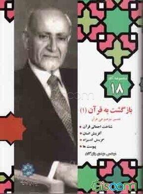 مجموعه آثار بازرگان 18 (بازگشت به قرآن (1) شناخت اجمالی قرآن و گزینش و آفرینش آدمیزاد)
