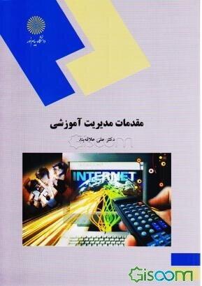 Image result for مقدمات مدیریت آموزشی علی علاقه بند