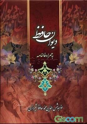 کتاب دیوان حافظ شیرازی همراه با متن کامل فالنامه حافظ چ1 کتاب گیسوم