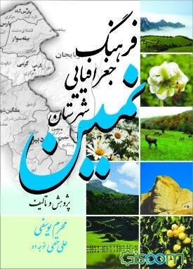 فرهنگ جغرافیایی شهرستان نمین