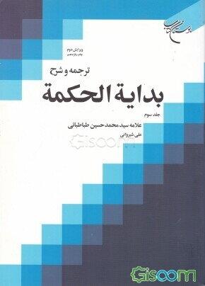 ترجمه و شرح بدایه الحکمه (جلد 3)