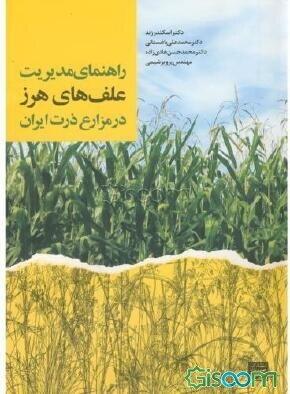 راهنمای مدیریت علفهای هرز در مزارع ذرت ایران
