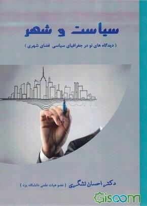 سیاست و شهر (دیدگاههای نو در جغرافیای سیاسی فضای شهری)