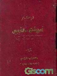 فرهنگ نو اسپرانتو فارسی