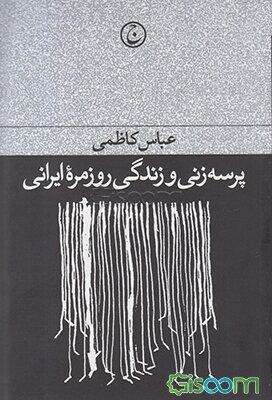پرسهزنی و زندگی روزمره ایرانی: تاملی بر مصرف مراکز خرید