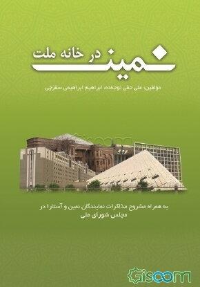 نمین در خانه ملت: به همراه مشروح مذاکرات نمایندگان نمین و آستارا در مجلس شورای اسلامی
