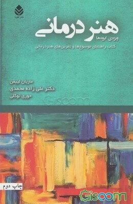 هنردرمانی ویژهی گروهها: کتاب راهنمای موضوعها و تمرینهای هنردرمانی