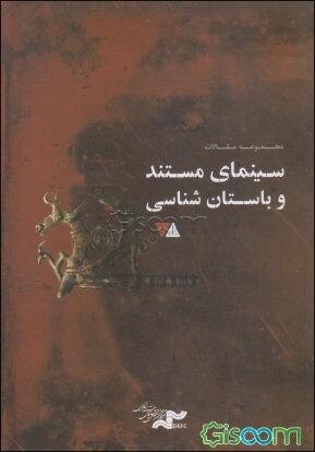سینمای مستند و باستانشناسی: مجموعه مقالات نخستین گردهمایی بینالمللی سینمای مستند و باستانشناسی ایران