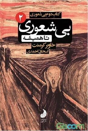 کتاب دوم بیشعوری: بیشعوری تا همیشه، یا، چهطور بیشعورها را بشناسیم، چهطور جلوی بیشعورها را بگیریم ...