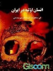 انسان اولیه در ایران