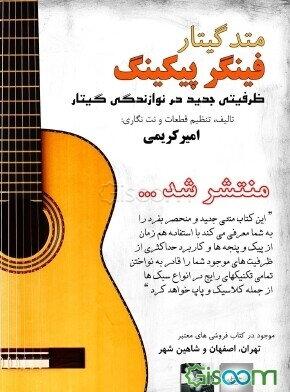 متد گیتار فینگر پیکینگ - ظرفیتی جدید در نوازندگی گیتار = New finger picking method (سطح متوسط)