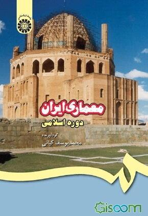 معماری ایران (دوره اسلامی)
