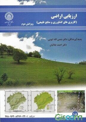 ارزیابی اراضی (کاربری کشاورزی و منابع طبیعی)