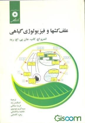 علفکشها و فیزیولوژی گیاهی