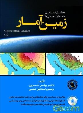 تحلیل فضایی دادههای محیطی با زمین آمار