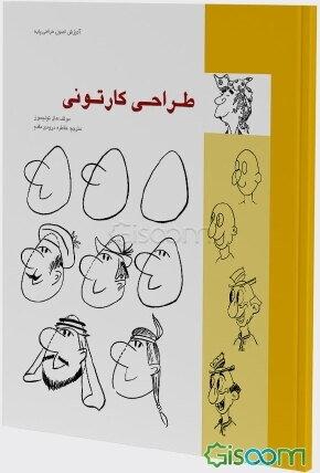 طراحی کارتونی