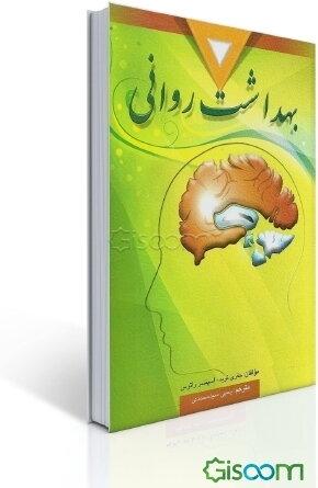بهداشت روانی