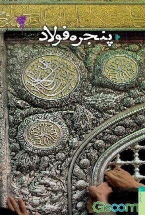 پنجره فولاد: گوشههایی از حیات نورانی امام هشتم