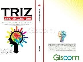 TRIZ جهش خلاقیت، لذت نوآوری