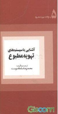 Image result for جزوه سیستم های تهویه مطبوع دکتر سعیدی
