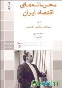 Image result for کتاب محرمانه های اقتصاد ایران