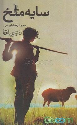سایه ملخ (رمان نوجوانان)