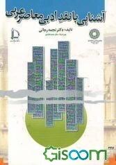 آشنایی با نقد ادبی معاصر عربی - An approach to modern arabic literary criticism