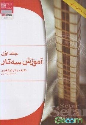 آموزش سهتار (جلد 1)