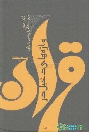 واژههای دخیل در قرآن مجید