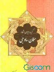 گزیده آثار سلمان ساوجی (شامل مثنوی جمشید و خورشید و فراقنامه)