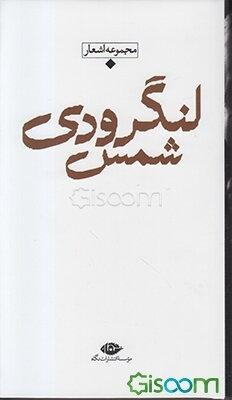 شمس لنگرودی: مجموعه اشعار (جلد 1)