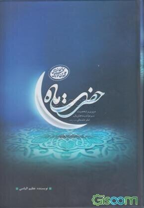 حضرت ماه: مروری بر شخصیت، سیره و اندیشههای ناب امام خامنهای
