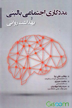 مددکاری اجتماعی بالینی و بهداشت روانی