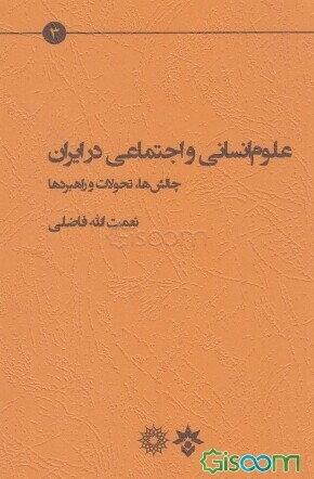 علوم انسانی و اجتماعی در ایران: چالش، تحولات و راهبردها