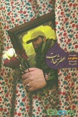 عطر شهادت: شهید مدافع حرم مهدی ثامنیراد به روایت همسر