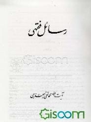 رسائل فقهی (جلد 1)