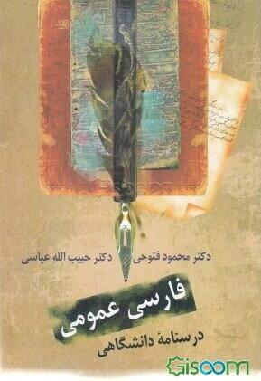 فارسی عمومی: درسنامه دانشگاهی