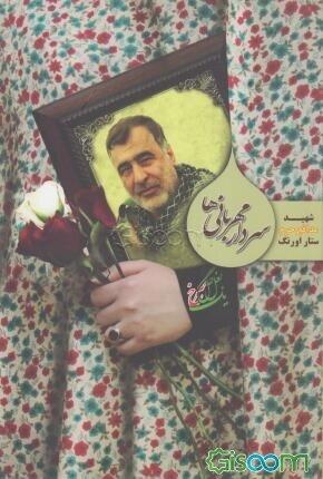 سردار مهربانیها: شهید مدافع حرم ستار اورنگ