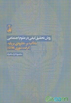 """روش تحقیق کیفی در علوم اجتماعی با تاکید بر """"نظریهی برپایه"""" (گراندد تئوری GTM)"""