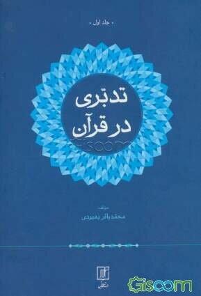 تدبری در قرآن (دوره 2جلدی)